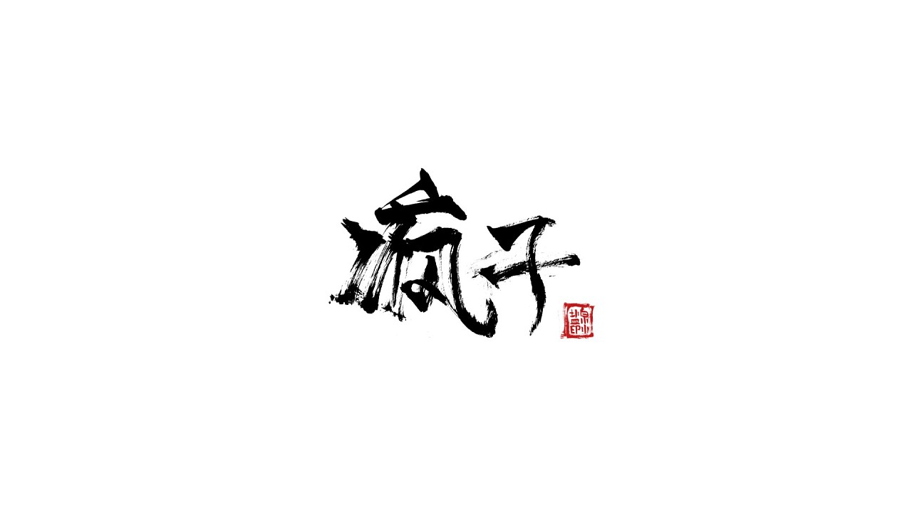 16P Chinese traditional calligraphy brush calligraphy font style appreciation #.1751