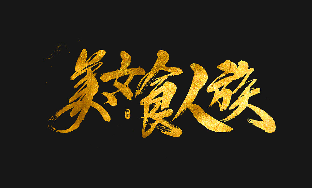 24P Chinese traditional calligraphy brush calligraphy font style appreciation #.1748