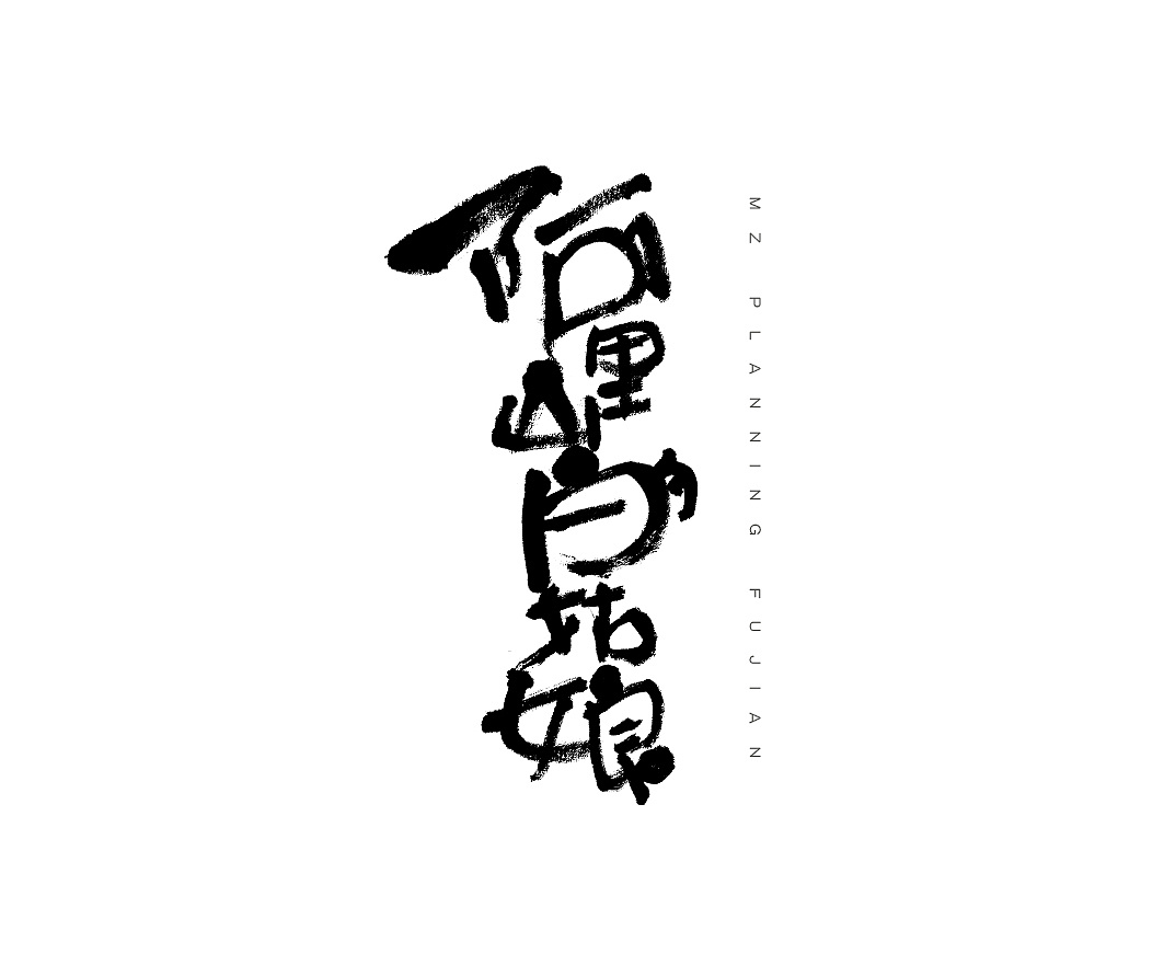 30P Chinese traditional calligraphy brush calligraphy font style appreciation #.1750