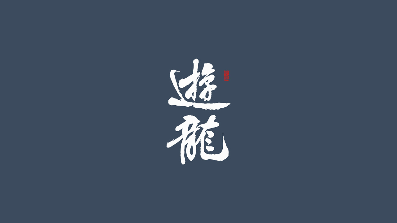 22P Chinese traditional calligraphy brush calligraphy font style appreciation #.1752