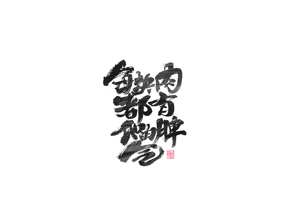 30P Chinese traditional calligraphy brush calligraphy font style appreciation #.1753