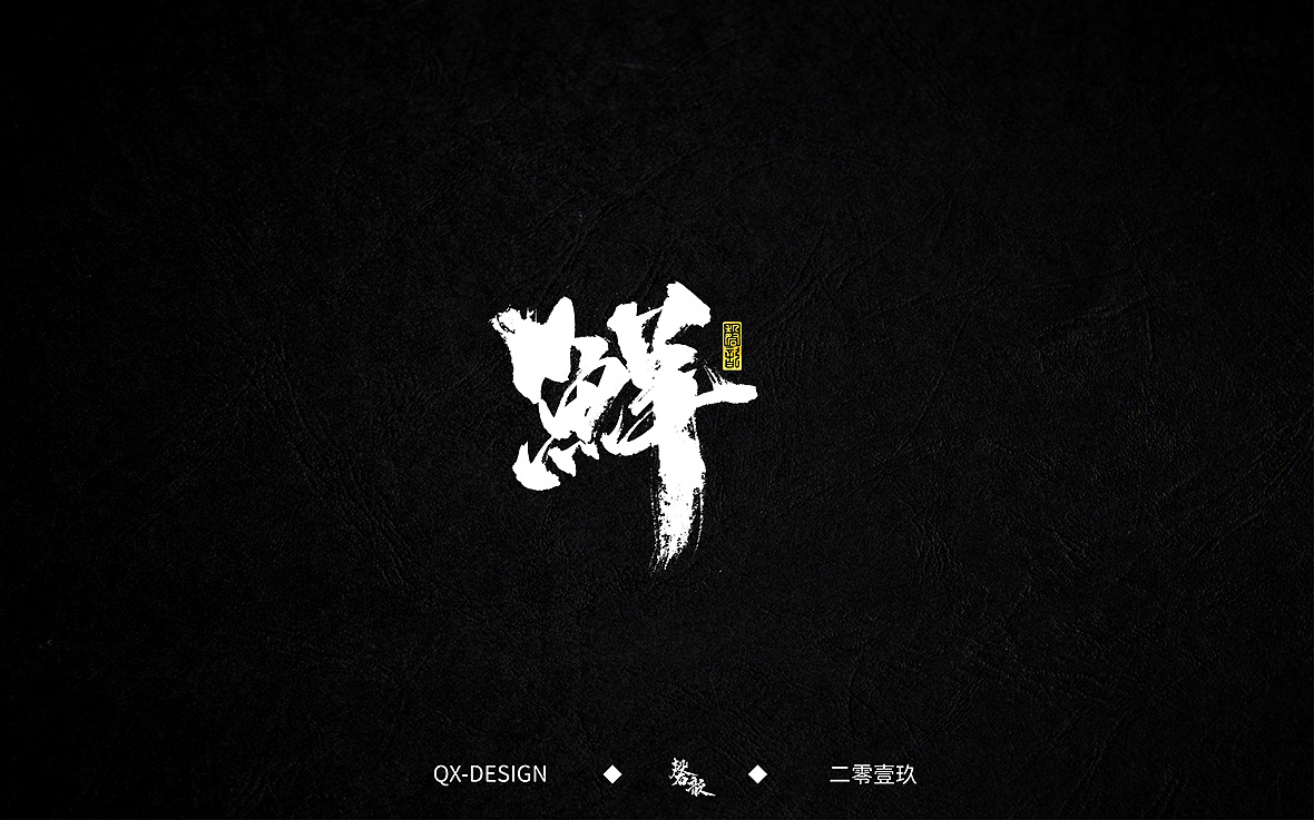 9P Chinese traditional calligraphy brush calligraphy font style appreciation #.1759