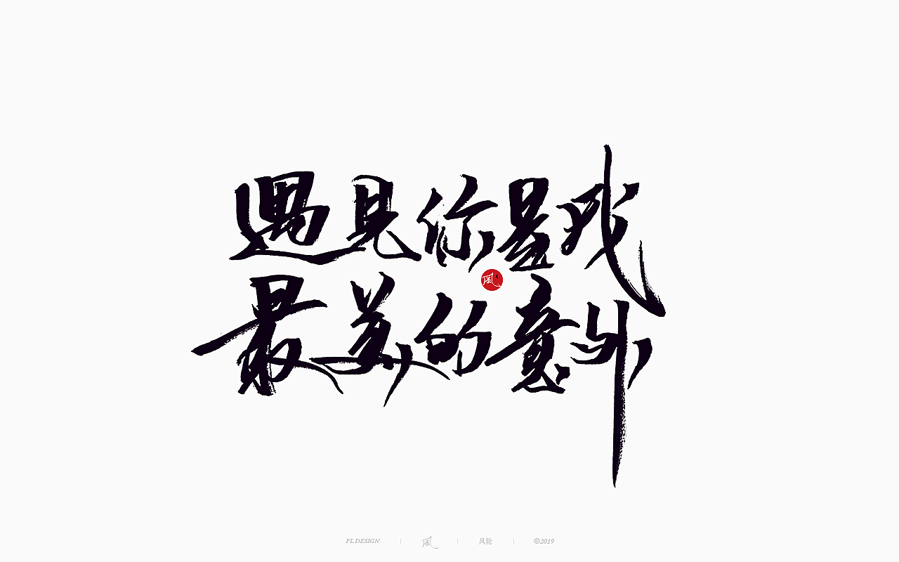 22P Chinese traditional calligraphy brush calligraphy font style appreciation #.1757