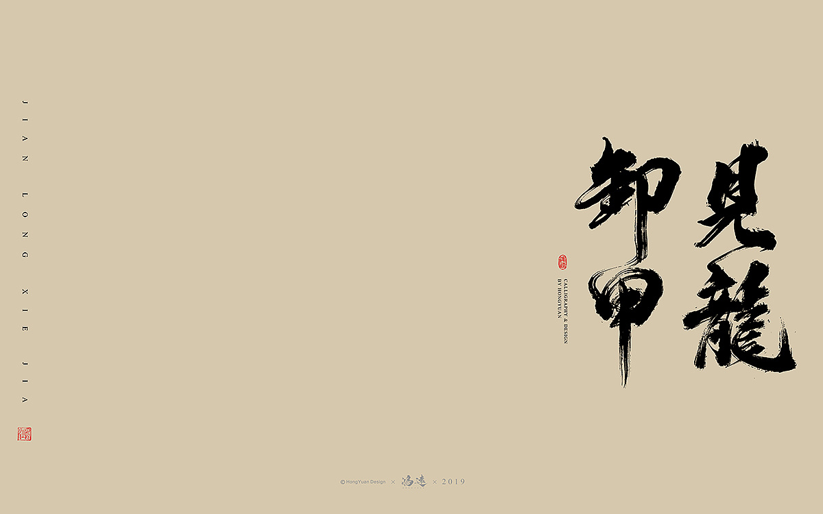 12P Chinese traditional calligraphy brush calligraphy font style appreciation #.1760
