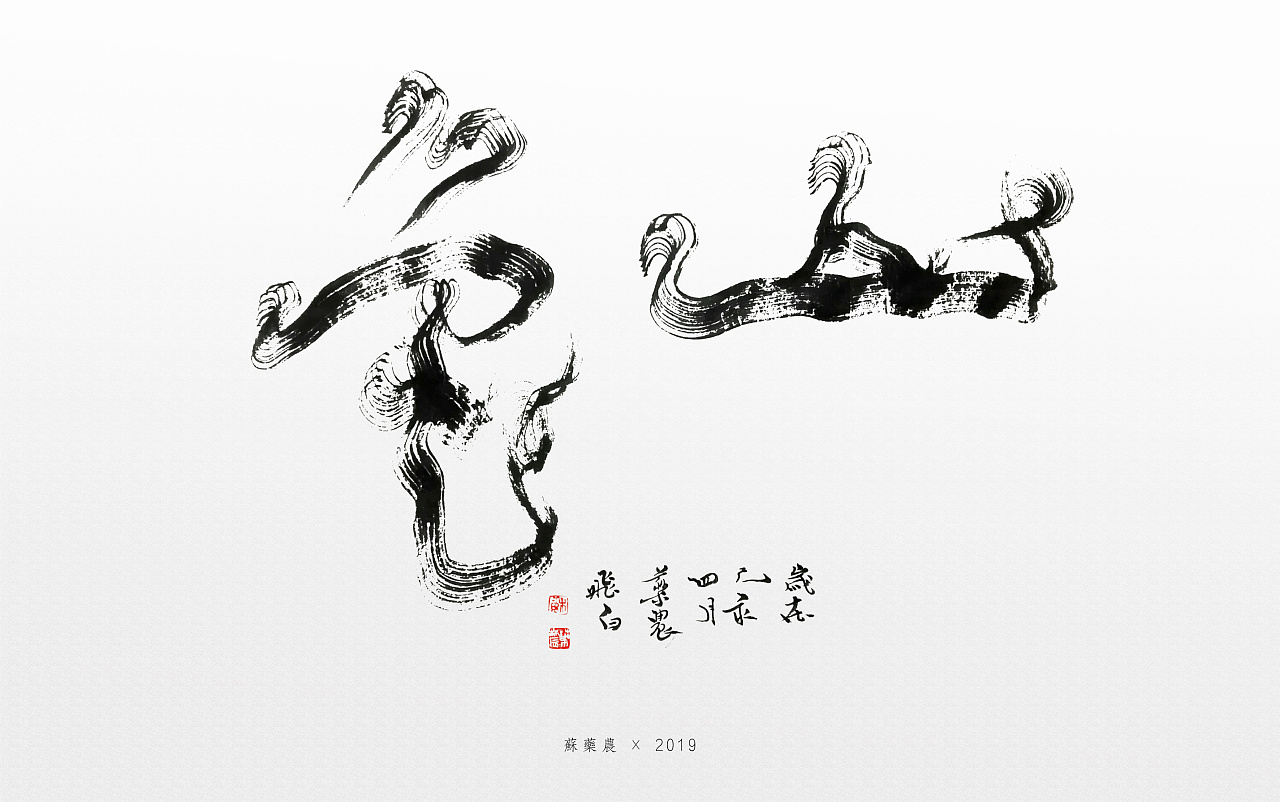 10P The Combination Design of Chinese Font and Painting Art