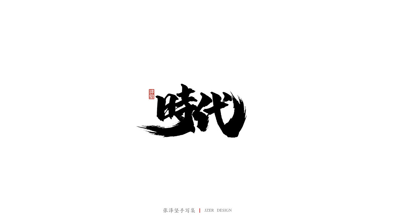 19P Chinese traditional calligraphy brush calligraphy font style appreciation #.1761