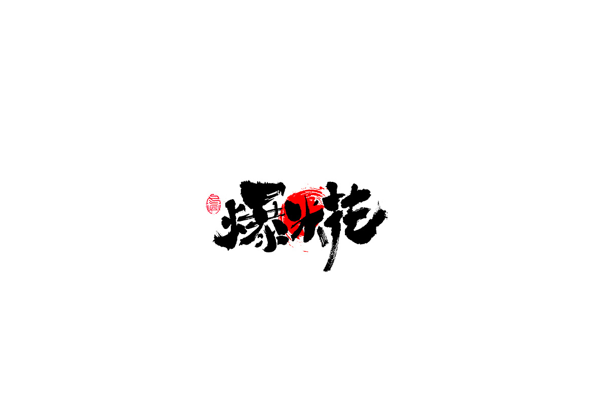 30P Chinese traditional calligraphy brush calligraphy font style appreciation #.1762