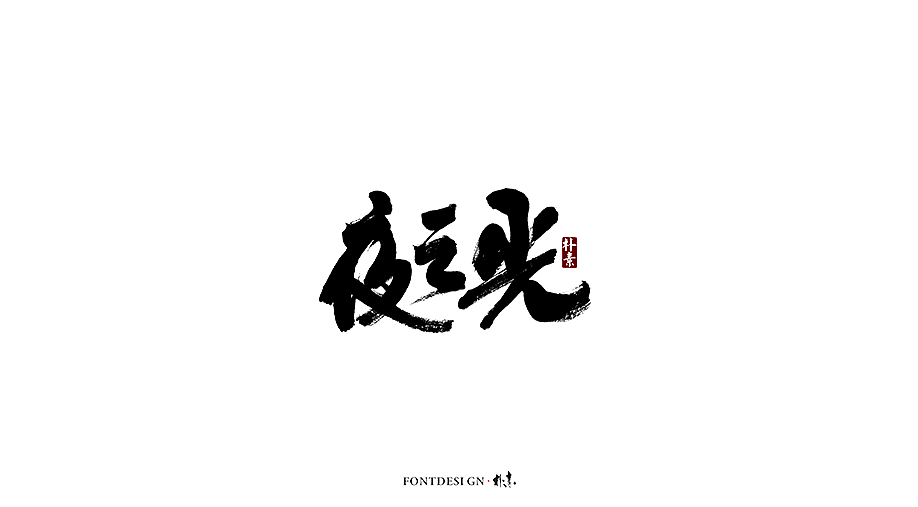 12P Chinese traditional calligraphy brush calligraphy font style appreciation #.1763