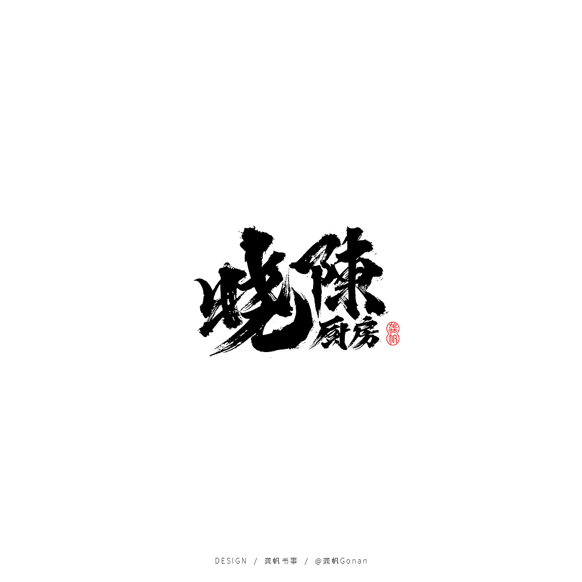 11P Chinese traditional calligraphy brush calligraphy font style appreciation #.1765