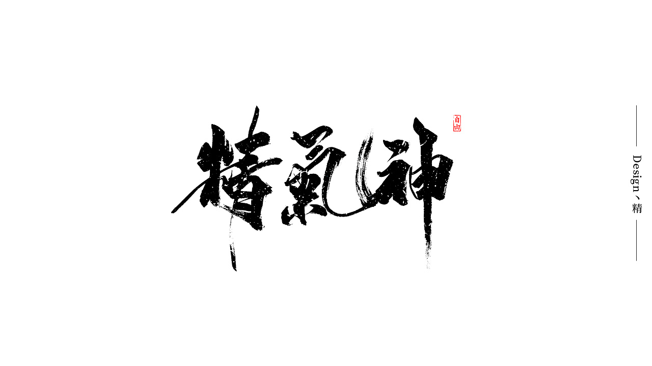 24P Chinese traditional calligraphy brush calligraphy font style appreciation #.1764