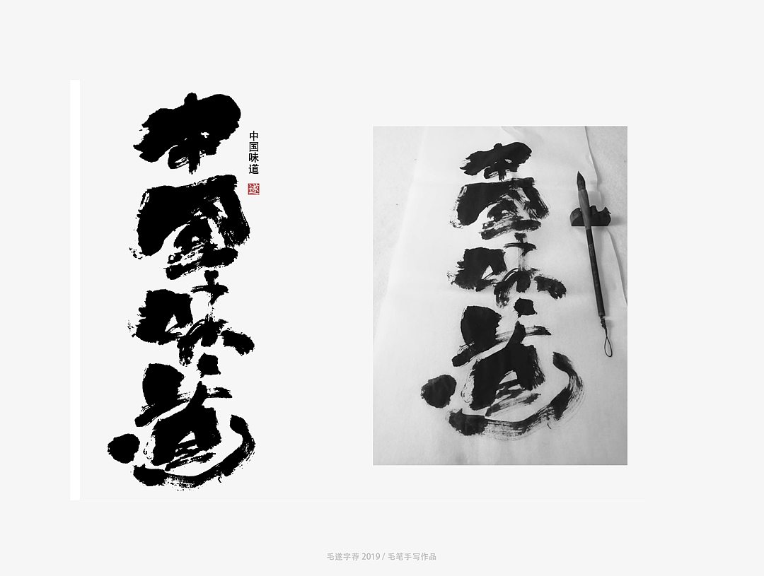 13P Chinese traditional calligraphy brush calligraphy font style appreciation #.1767
