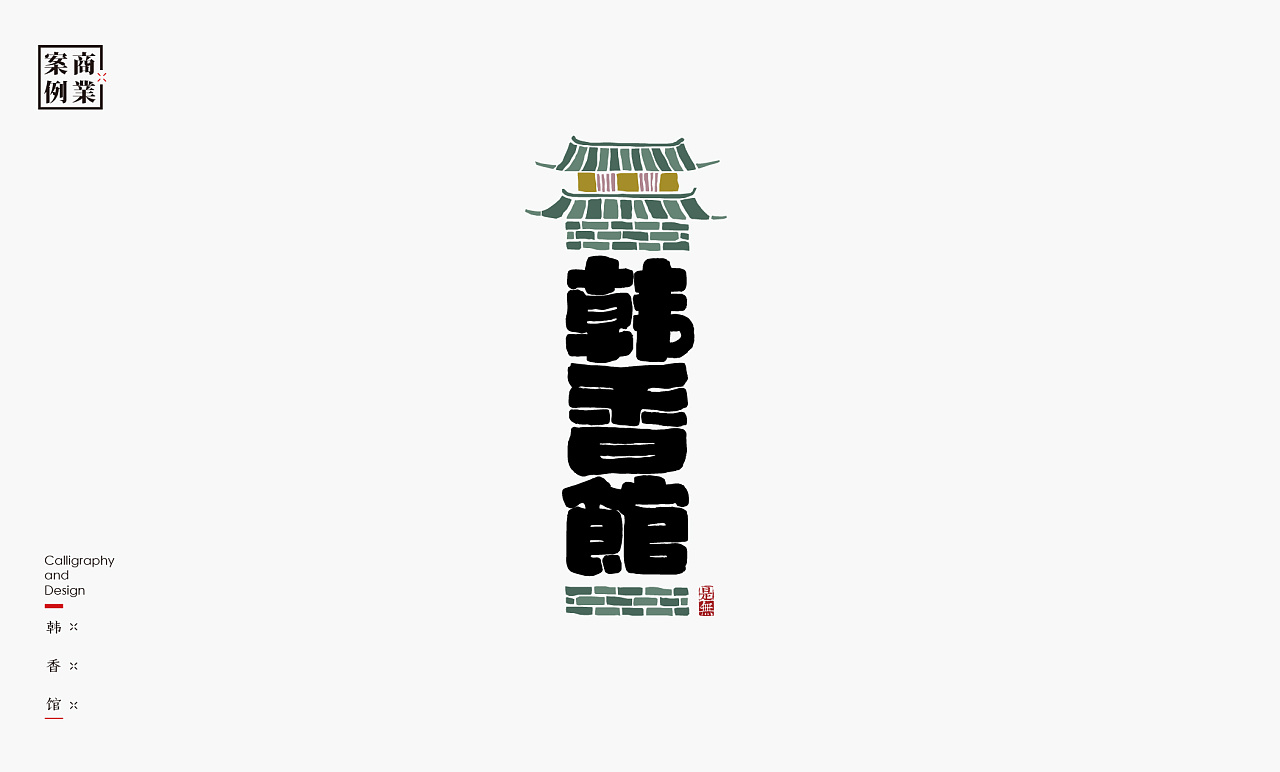 30P Chinese commercial font design collection #.127