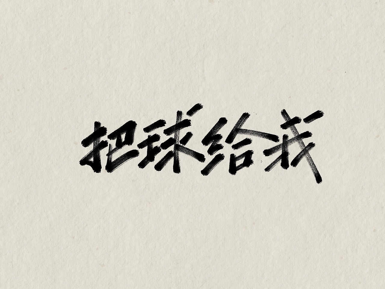 21P Chinese traditional calligraphy brush calligraphy font style appreciation #.1768