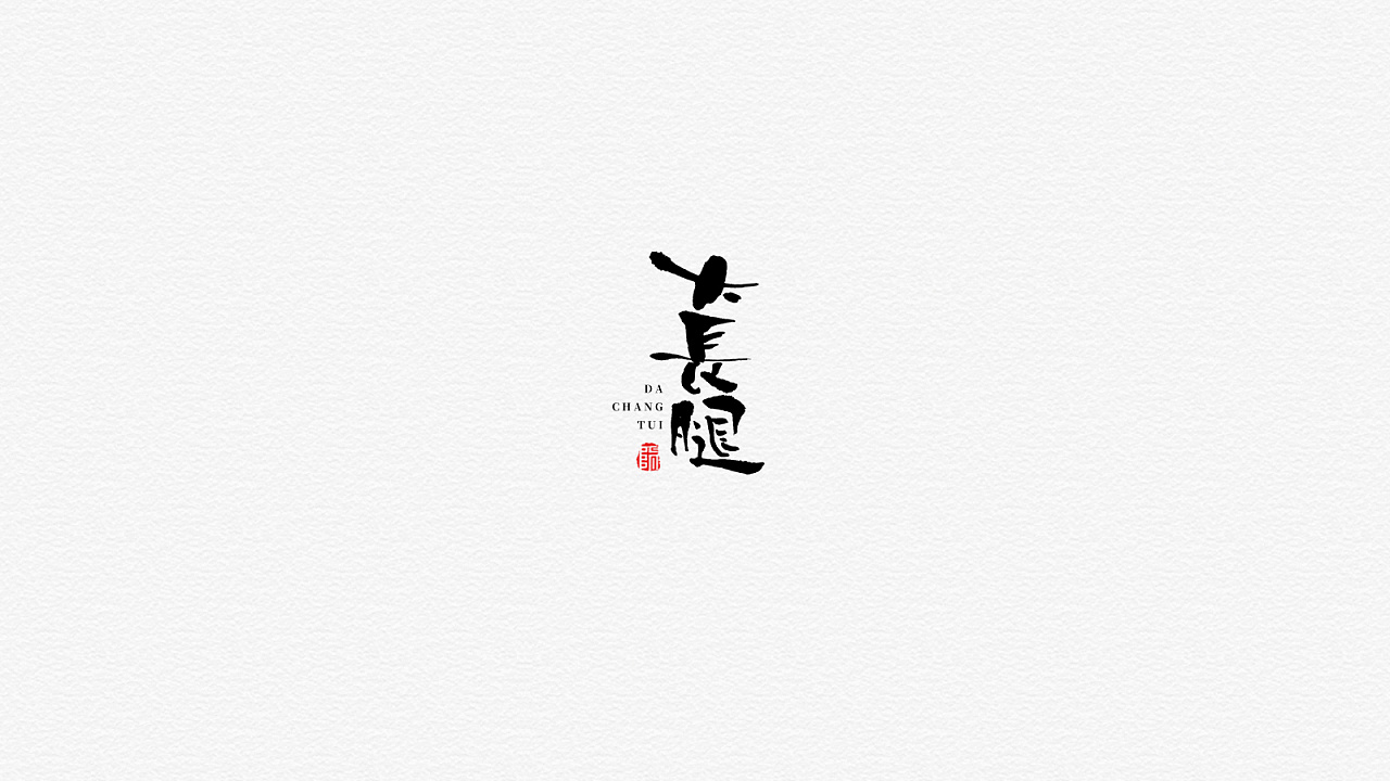 22P Chinese traditional calligraphy brush calligraphy font style appreciation #.1769