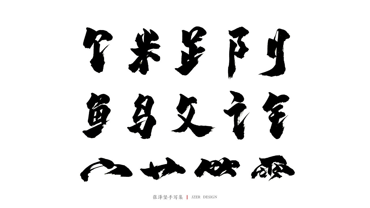 14P Chinese traditional calligraphy brush calligraphy font style appreciation #.1770