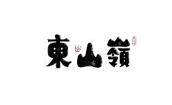 31P Creative Chinese font logo design scheme #.1731