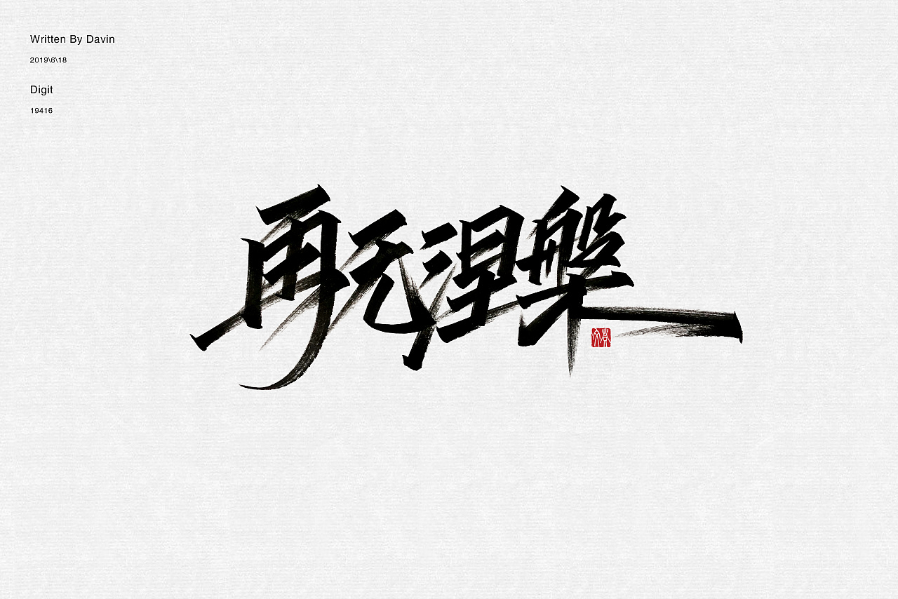 18P Chinese traditional calligraphy brush calligraphy font style appreciation #.1771