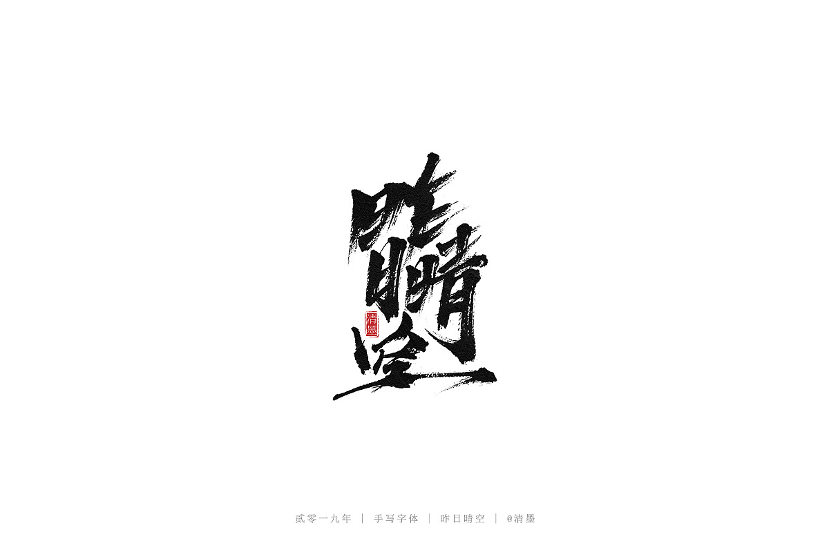 21P Chinese traditional calligraphy brush calligraphy font style appreciation #.1774