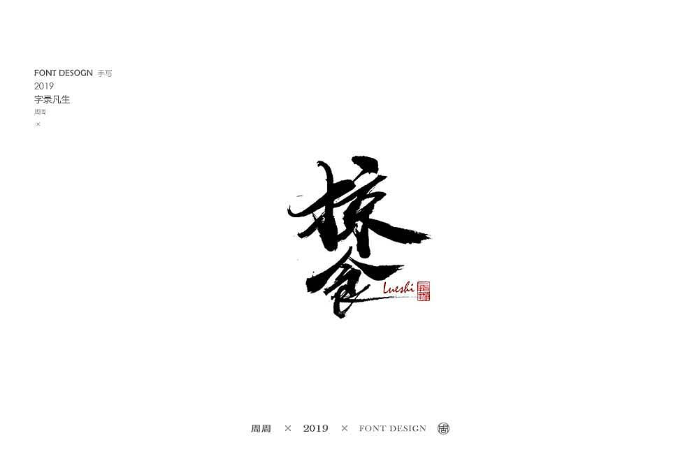 15P Chinese traditional calligraphy brush calligraphy font style appreciation #.1775