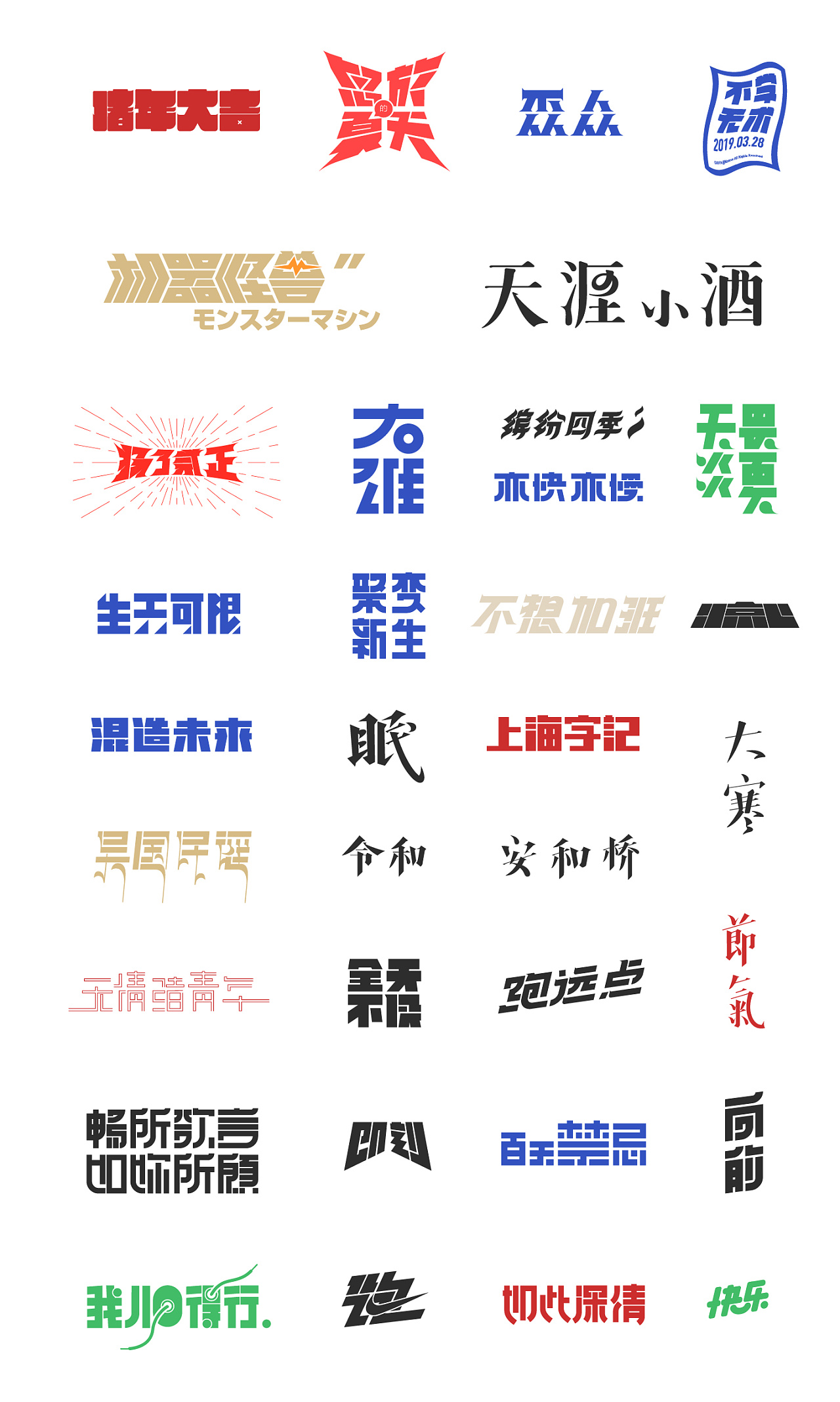 18P Miscellaneous fonts in the first half of 2019 - by wenhao fu