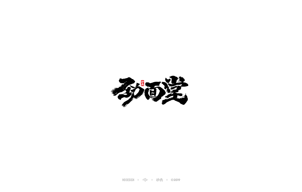 81P Chinese traditional calligraphy brush calligraphy font style appreciation #.1777