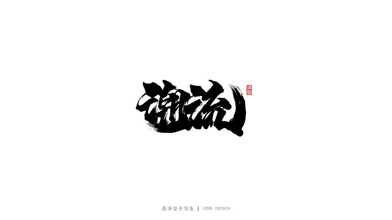 13P Chinese traditional calligraphy brush calligraphy font style appreciation #.1778