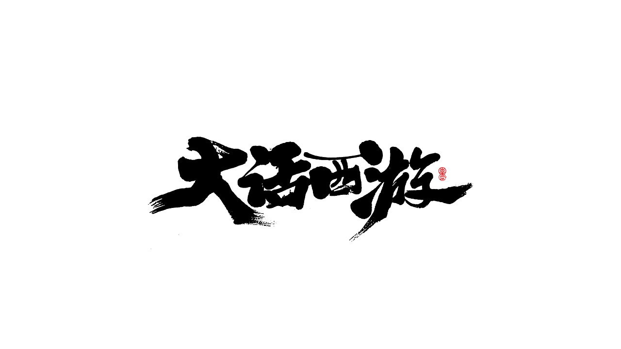 15P  Font Design for Names of Chinese Movies