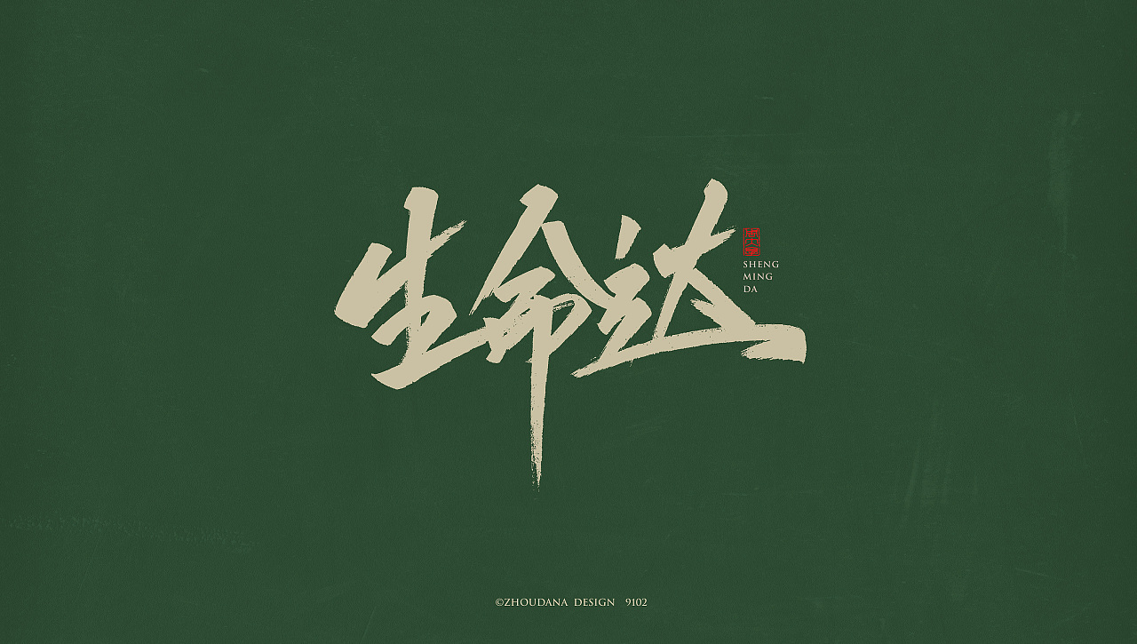 9P Chinese traditional calligraphy brush calligraphy font style appreciation #.1780