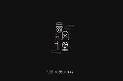20P Creative Chinese font logo design scheme #.1736