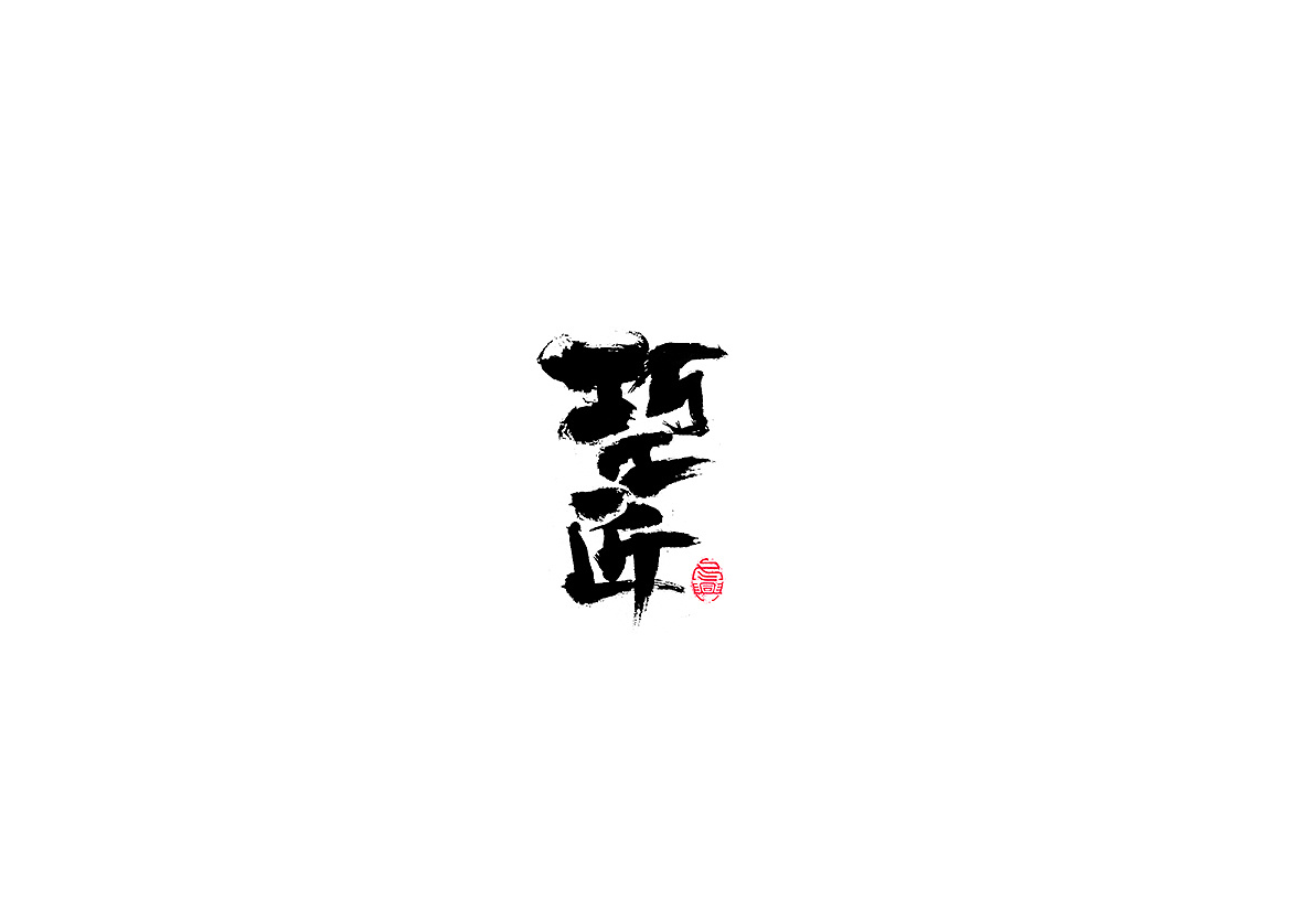 30P Chinese traditional calligraphy brush calligraphy font style appreciation #.1782
