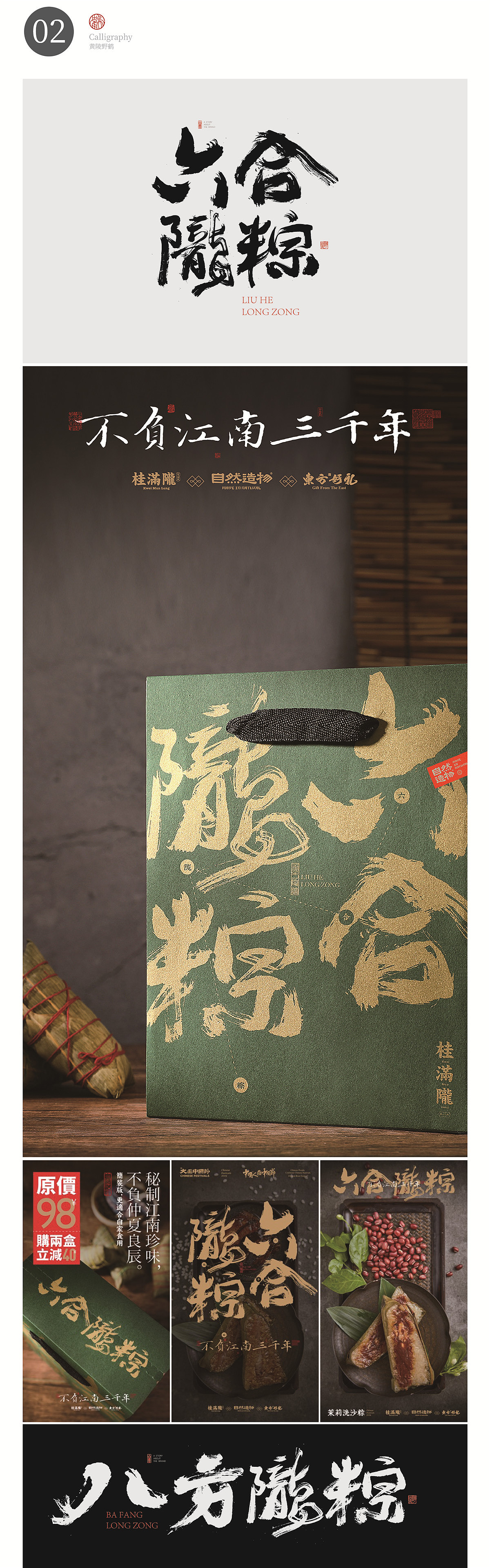 Calligraphy Font Design-Bai Mo-Huang Ling Ye He-Arrangement of Commercial Calligraphy Works