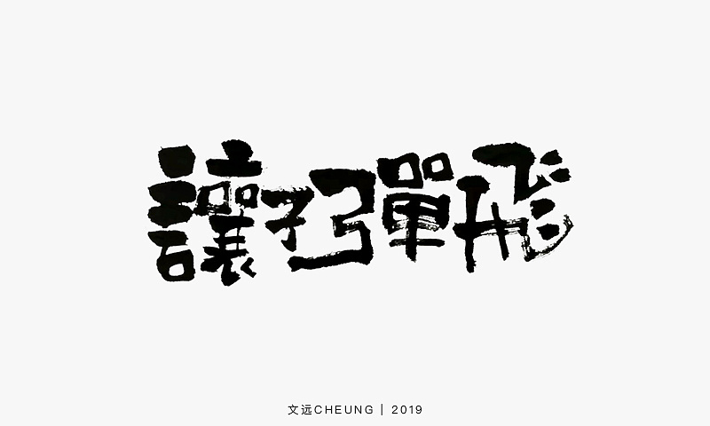 9P Chinese traditional calligraphy brush calligraphy font style appreciation #.1783