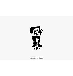 Permalink to 9P Chinese traditional calligraphy brush calligraphy font style appreciation #.1783
