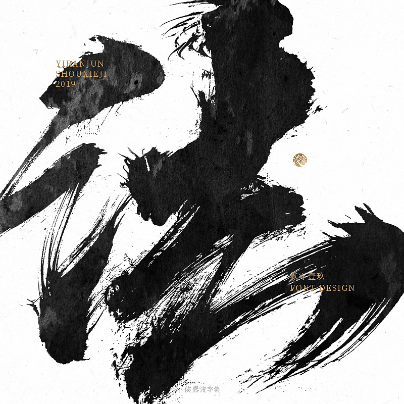 20P Chinese traditional calligraphy brush calligraphy font style appreciation #.1785