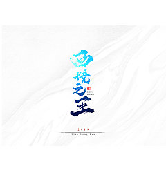 Permalink to 21P Chinese traditional calligraphy brush calligraphy font style appreciation #.1786