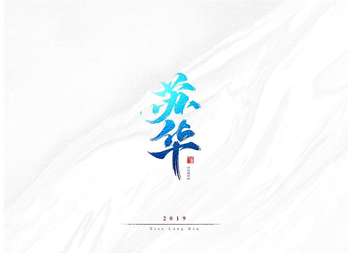 21P Chinese traditional calligraphy brush calligraphy font style appreciation #.1786