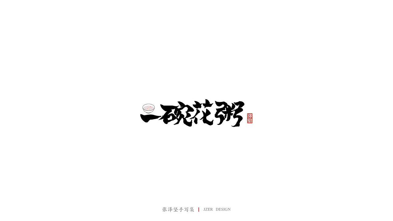 26P Creative Chinese font logo design scheme #.1738