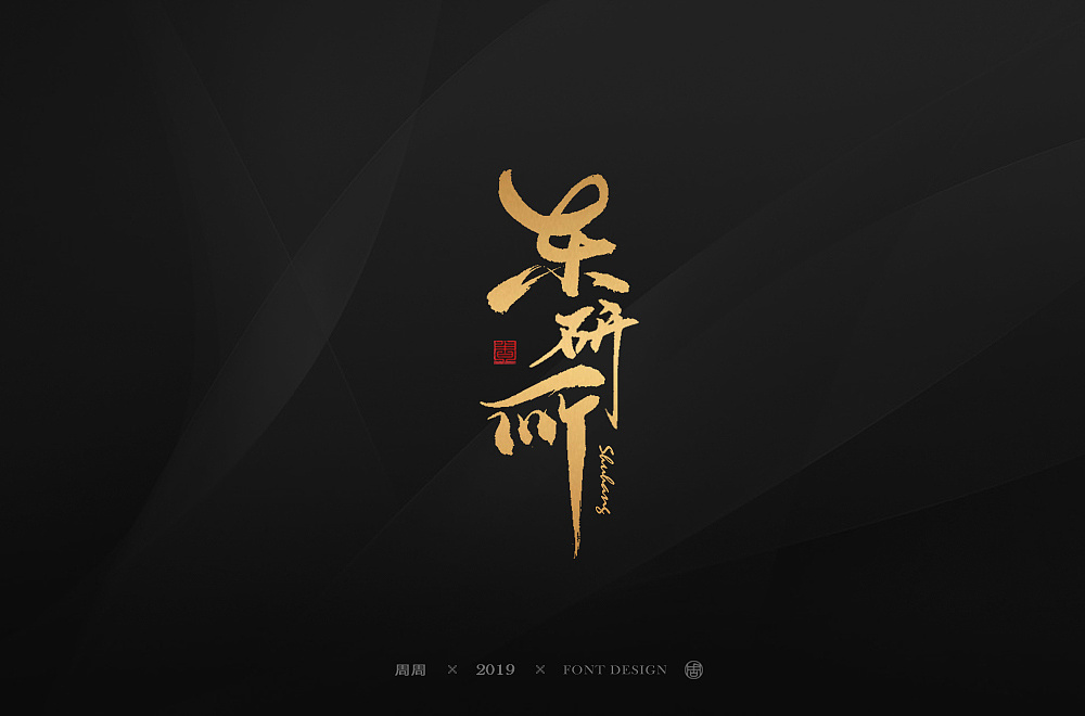 18P Chinese traditional calligraphy brush calligraphy font style appreciation #.1787