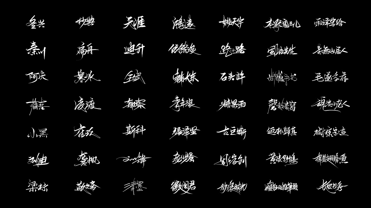 50P Chinese traditional calligraphy brush calligraphy font style appreciation #.1788