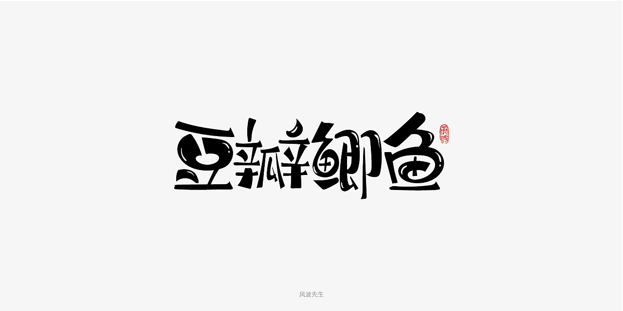 Sichuan cuisine name-font style