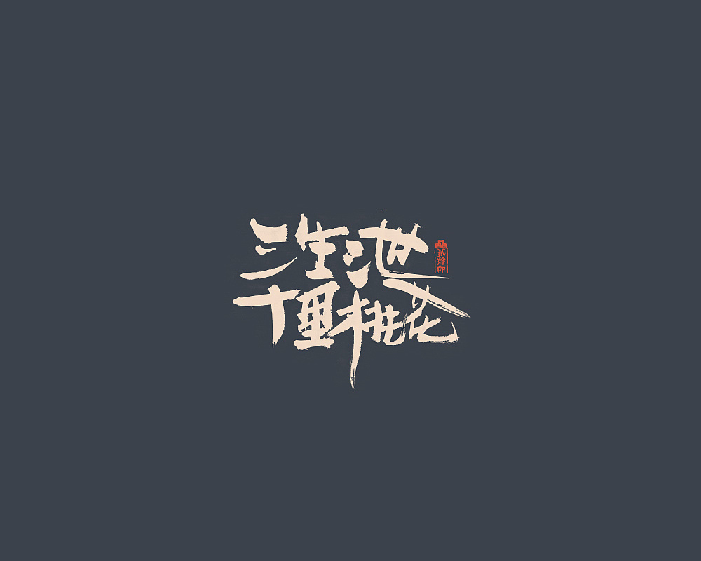 27P Chinese traditional calligraphy brush calligraphy font style appreciation #.1789