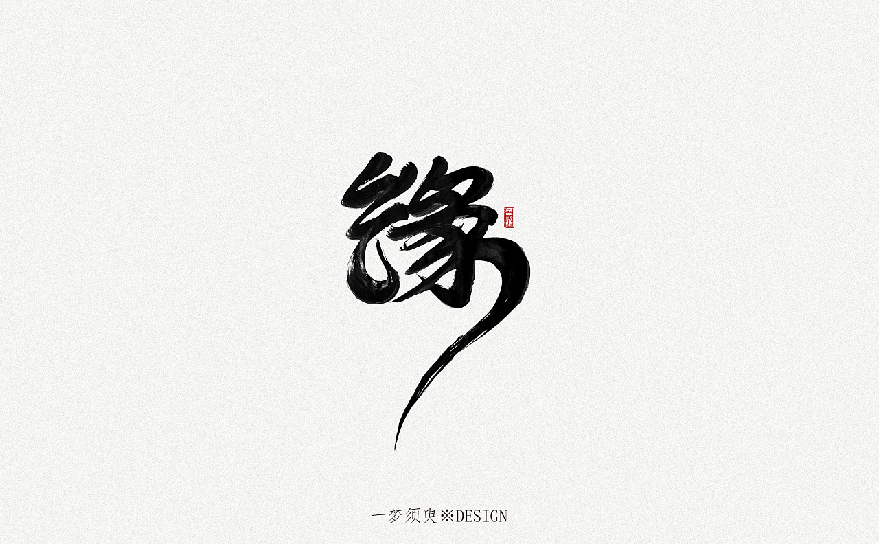 22P Chinese traditional calligraphy brush calligraphy font style appreciation #.1791