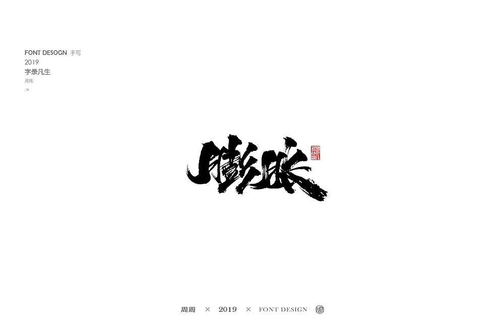 23P Chinese traditional calligraphy brush calligraphy font style appreciation #.1792