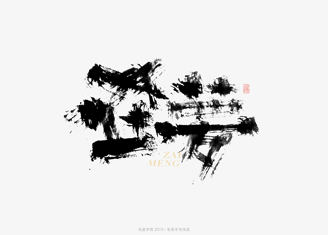 17P Chinese traditional calligraphy brush calligraphy font style appreciation #.1793