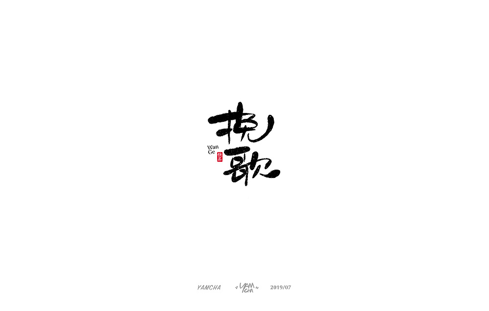 100P Chinese traditional calligraphy brush calligraphy font style appreciation #.1794