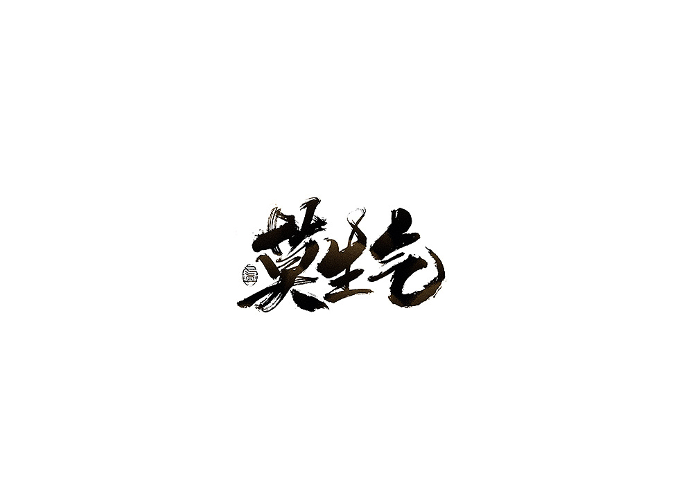 35P Chinese traditional calligraphy brush calligraphy font style appreciation #.1795