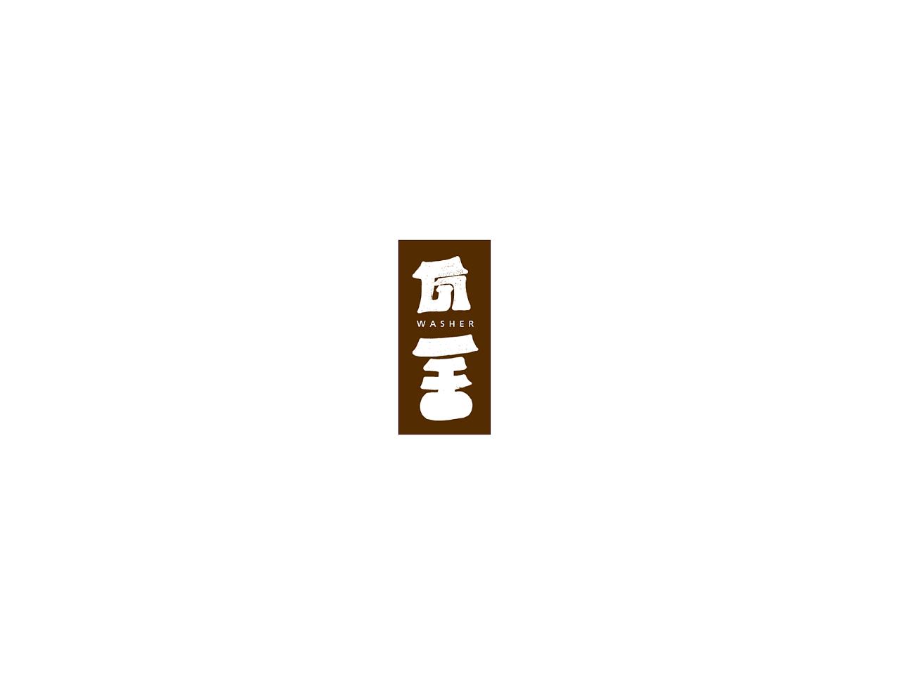 57P Creative Chinese font logo design scheme #.1741