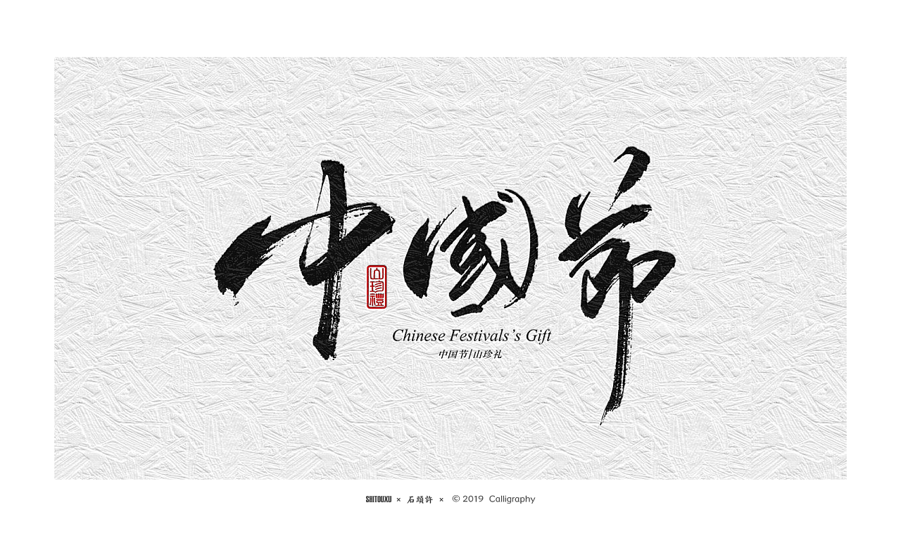 32P Creative Chinese font logo design scheme #.1742