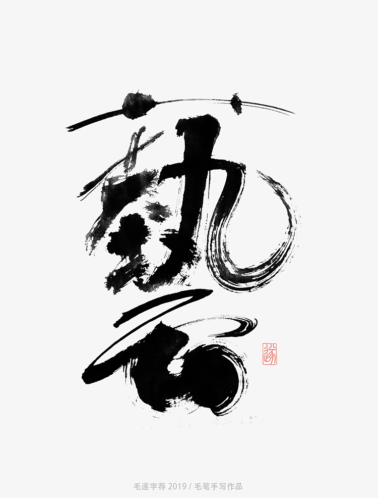 7P Chinese traditional calligraphy brush calligraphy font style appreciation #.1798