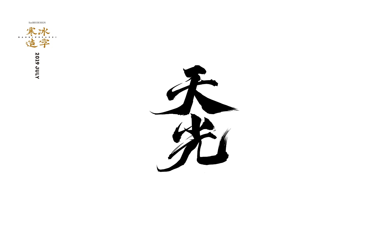 16P Chinese traditional calligraphy brush calligraphy font style appreciation #.1799